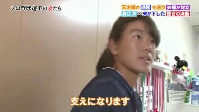 石井琢朗_プロ野球の妻たち_31