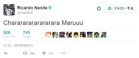 ナニータ丸サヨナラヒット