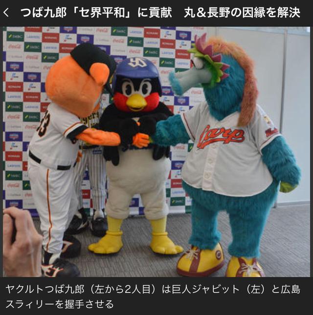 つば九郎広島巨人仲直り