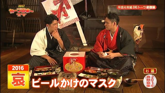 2017カープ日本一TV_99_89