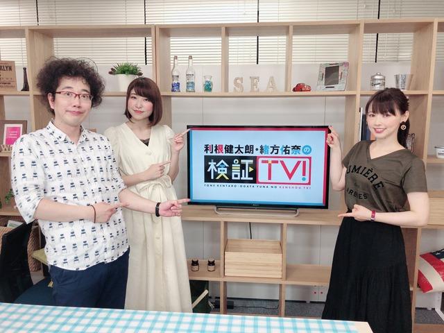 緒方佑奈_検証TV