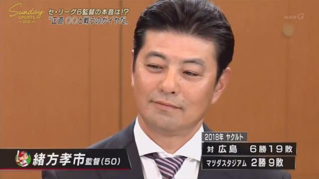 セリーグ6球団監督_座談会_NHK_14