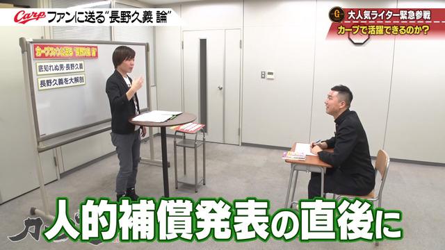 カープ道_長野久義論_プロ野球死亡遊戯_43