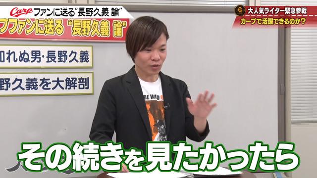 カープ道_長野久義論_プロ野球死亡遊戯_71