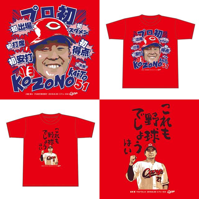 會澤サヨナラヒットTシャツ_小園初づくしTシャツ