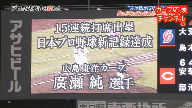 廣瀬純プロ野球選手の妻未来日記_43