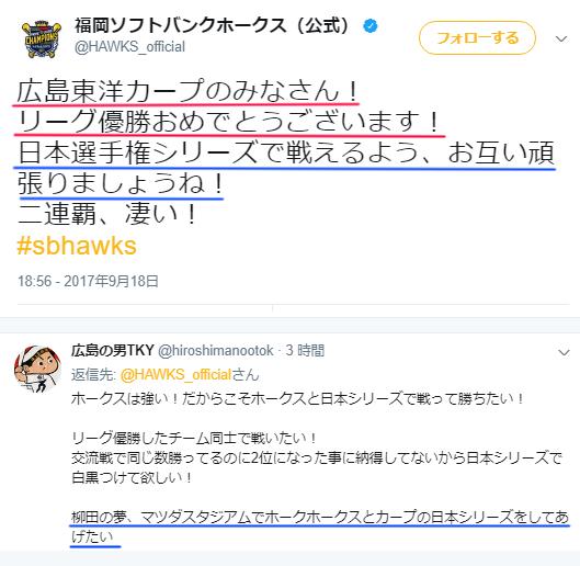 ソフトバンク_広島カープ_優勝_祝福