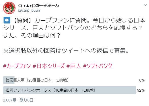 カープファン_日本シリーズ_巨人_ソフトバンク_応援