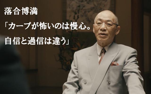 落合博満スカパーCM広島カープ