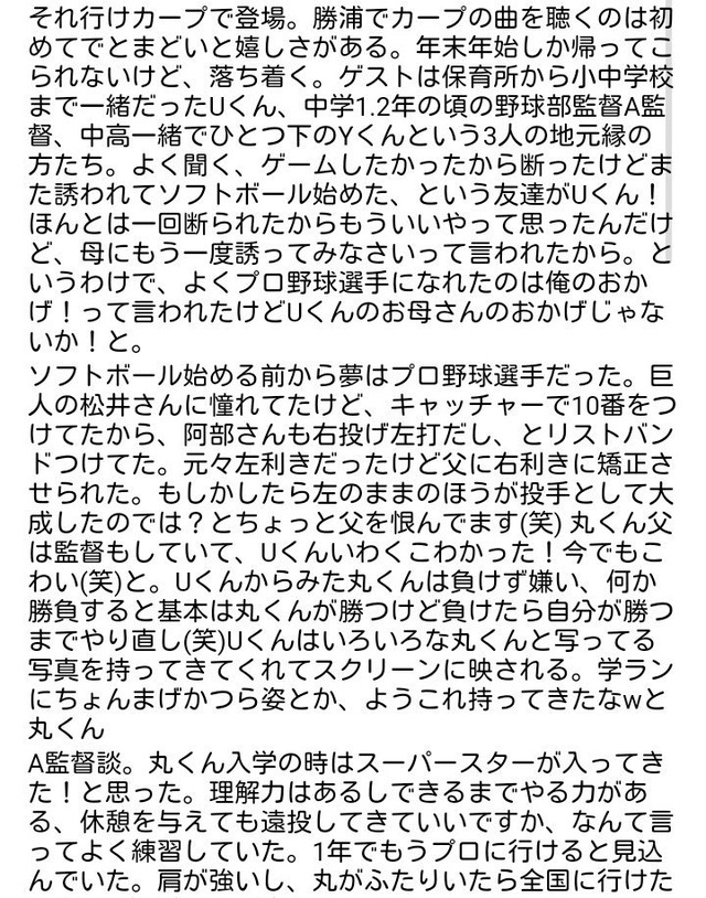 丸佳浩千葉県勝浦市トークショー_01
