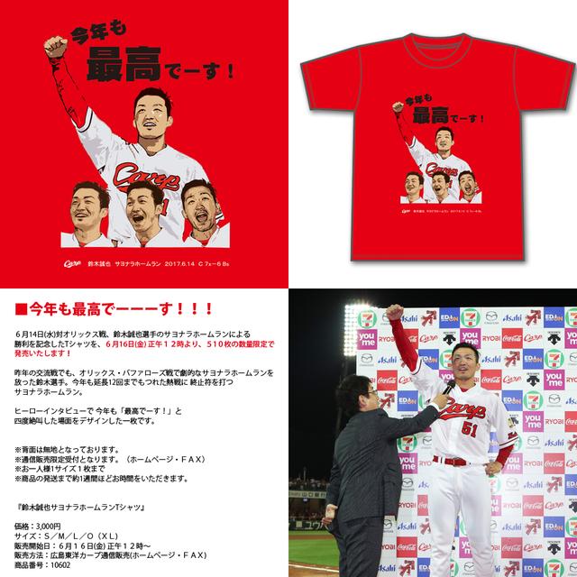 鈴木誠也サヨナラホームランTシャツ