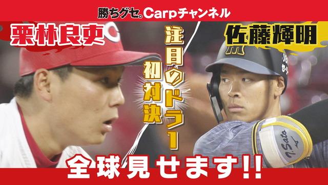 セ新人王・カープ栗林×阪神佐藤×DeNA牧論争