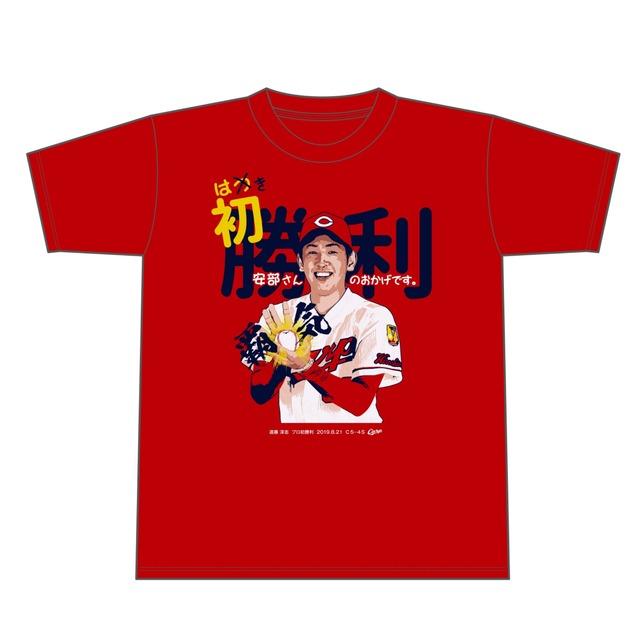 遠藤淳志初勝利Tシャツ