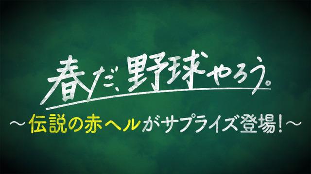 新井貴浩_離島中学生野球部_熱血指導_10