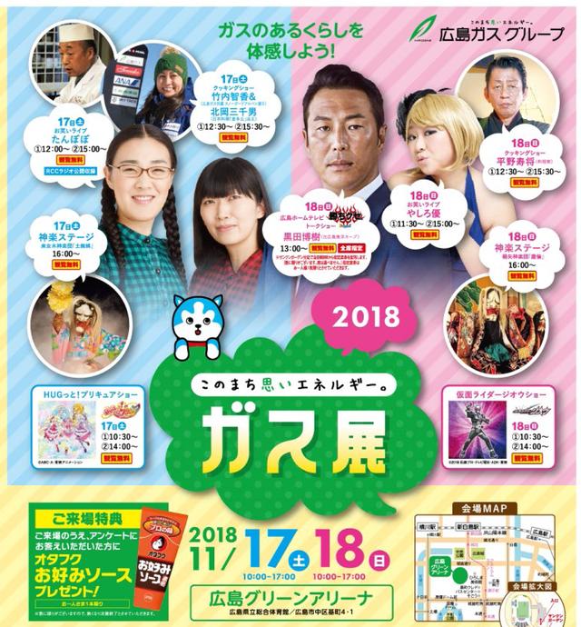 黒田博樹ガス展広島2018トークショー