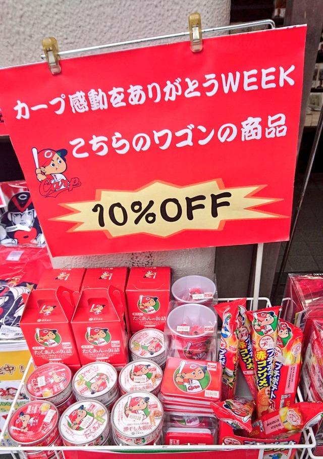 廣文館_カープコーナー