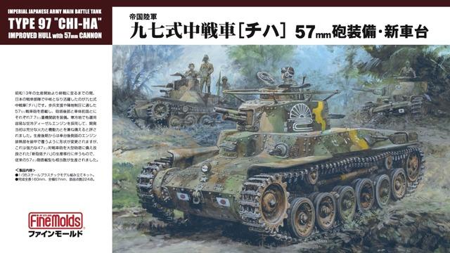 九七式中戦車プラモ