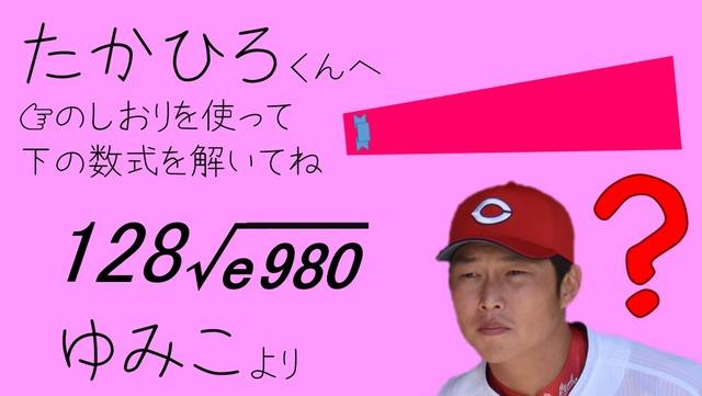 新井さん_ラブレター_02