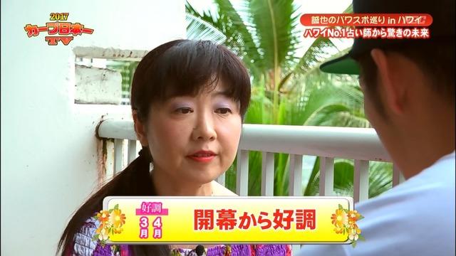 2017カープ日本一TV_97