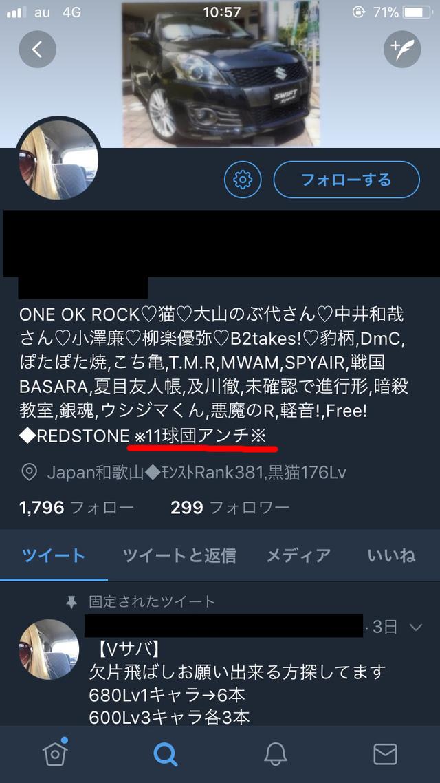 アンチ広島山口俊死球アンケート_03