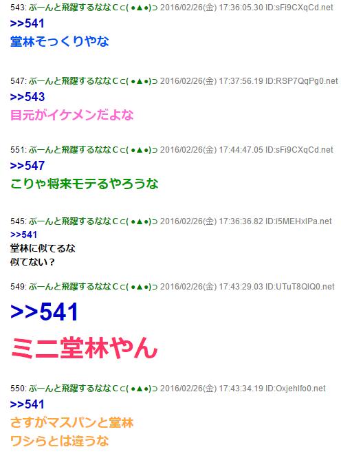 ミニ堂林_02