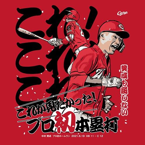 カープ『中村奨成プロ初ホームランTシャツ』発売 (2)