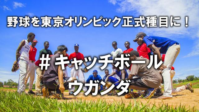 ウガンダ野球