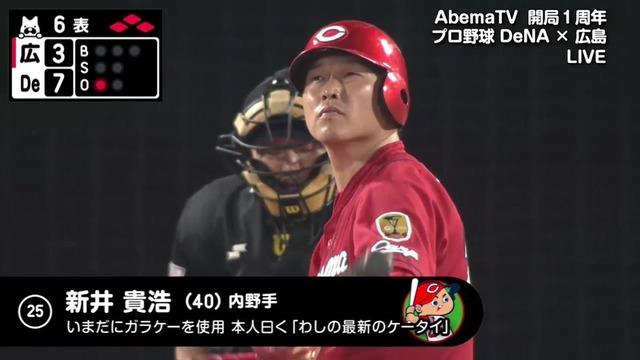 新井貴浩_最新のガラケー