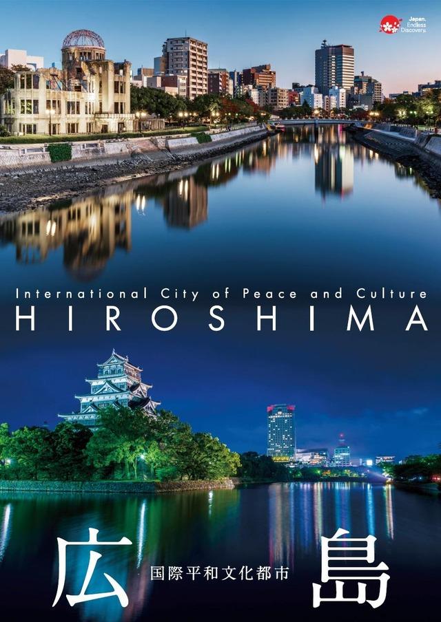 広島県で住むのに最高の街はどこ?
