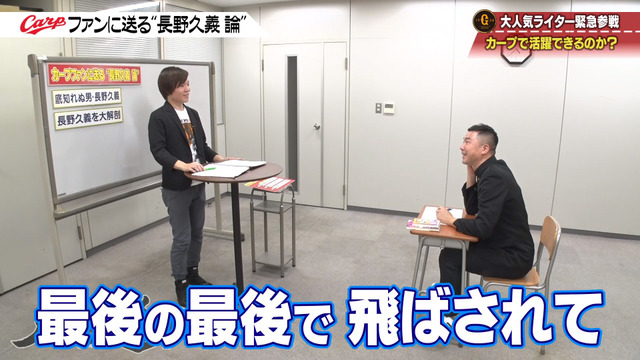 カープ道_長野久義論_プロ野球死亡遊戯_70