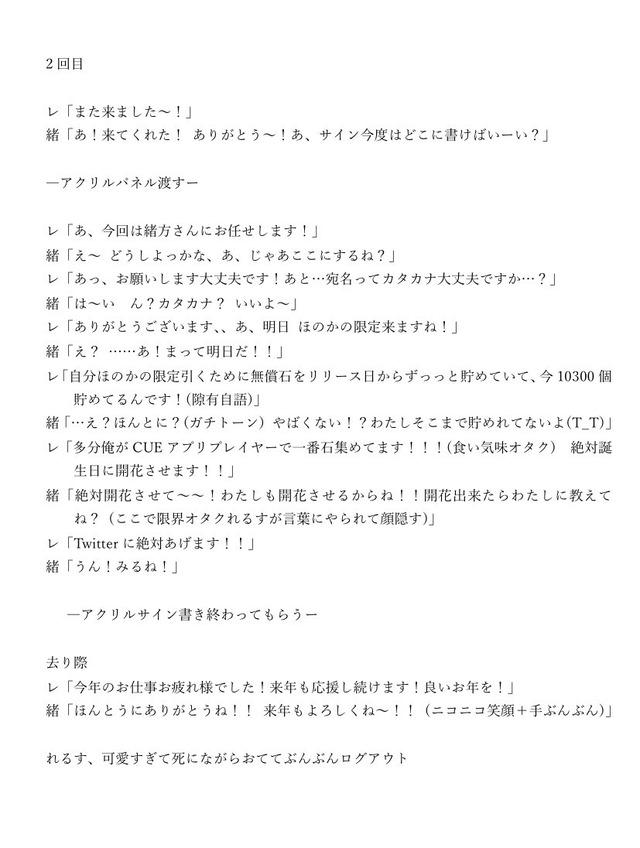 緒方佑奈_神対応_06