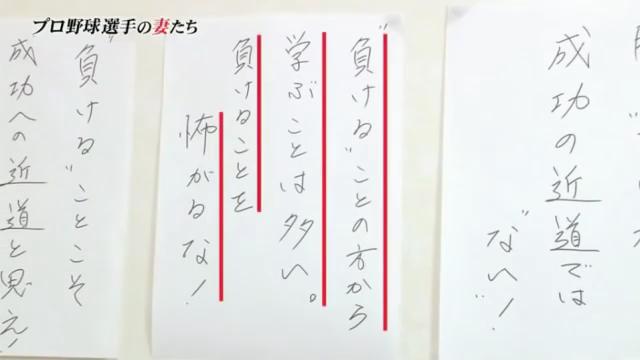 石井琢朗_プロ野球の妻たち_24