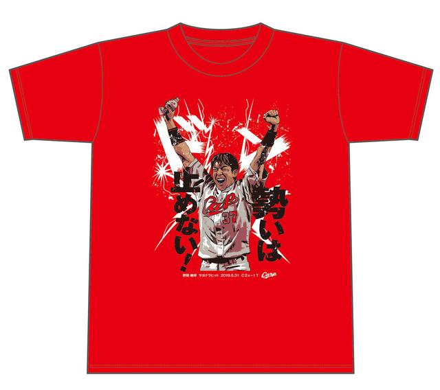 野間サヨナラTシャツ