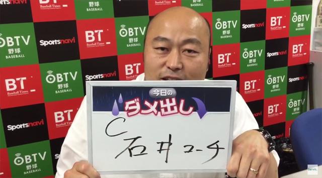 石井琢朗_OBTV_05