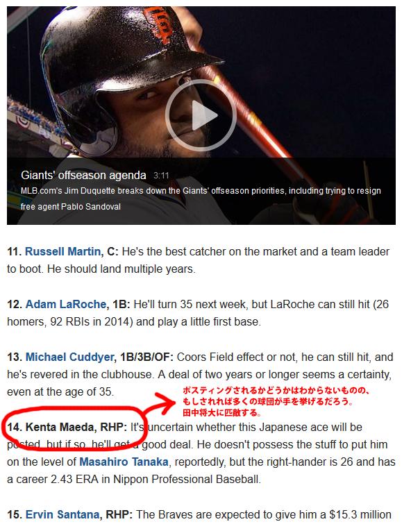 前田健太MLB