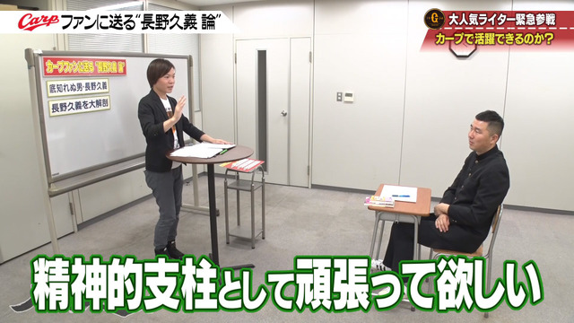 カープ道_長野久義論_プロ野球死亡遊戯_77