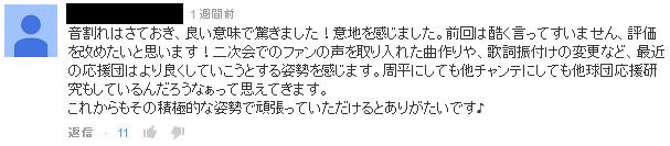 シュウヘイ_ファンの反応