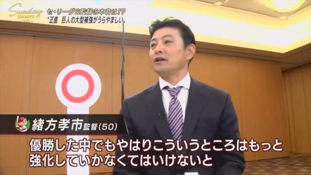 セリーグ6球団監督_座談会_NHK_22