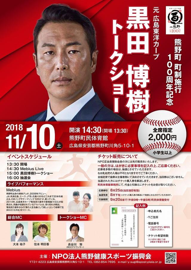 黒田博樹熊野町トークショー詳細