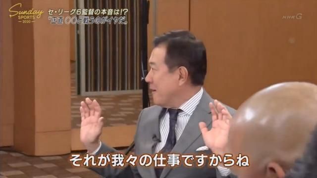 セリーグ6球団監督_座談会_NHK_05