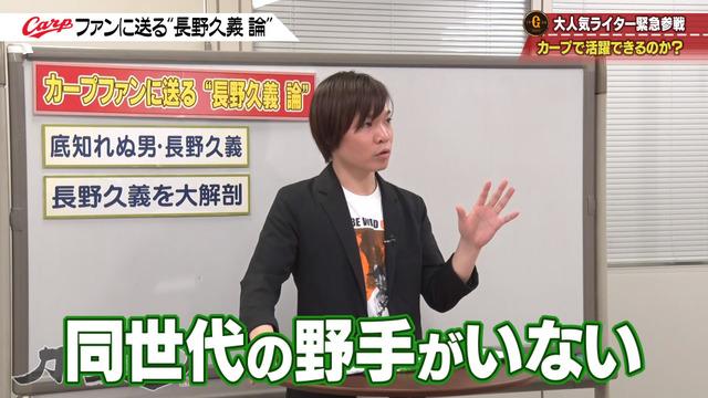 カープ道_長野久義論_プロ野球死亡遊戯_88