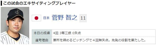 侍ジャパン_台湾_壮行試合_第2戦