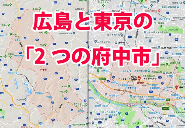 広島東京府中市