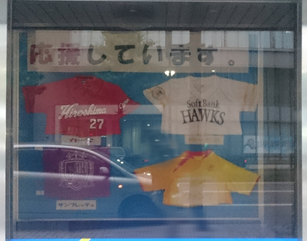 広島銀行北九州支店2