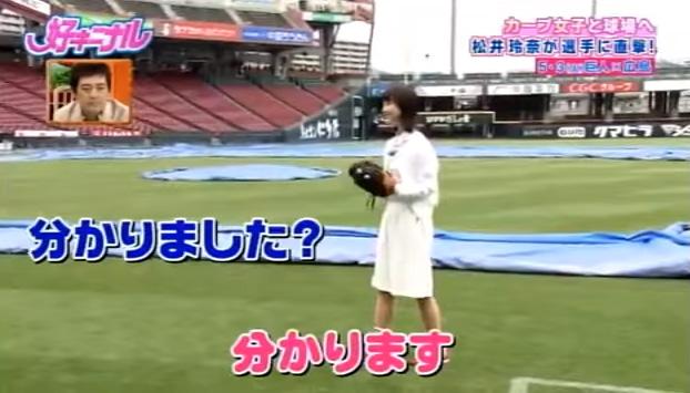 松井玲奈カープ女子11