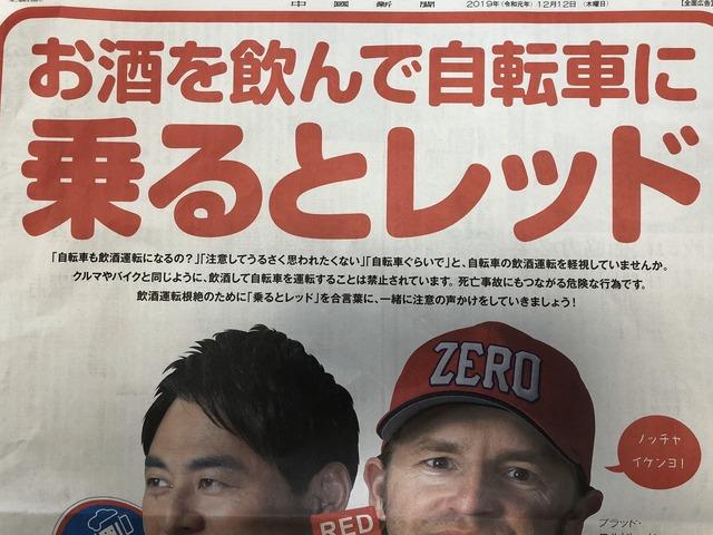 エルドレッド_前田智徳_飲酒運転ゼロ広告_02