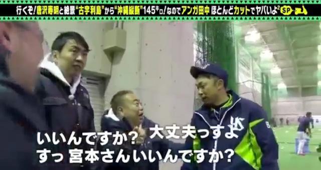 アンガールズ田中vsヤクルト石井琢朗_12