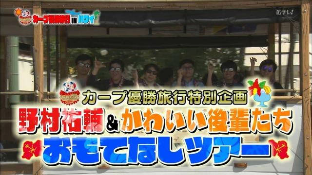 カープ優勝旅行INハワイ (4)