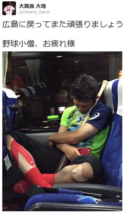 鈴木誠也バットを抱いて眠る