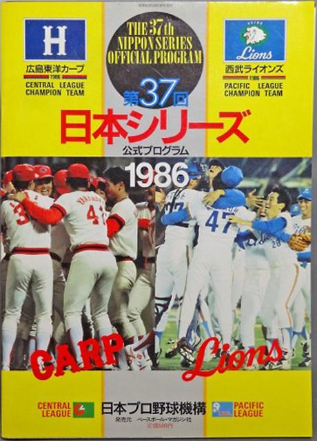 広島西武日本シリーズ1986年